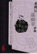 中医名家名师讲稿-孟澍江温病学讲稿(高清版).pdf