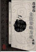 中医名家名师讲稿-连建伟金匮要略方论讲稿(高清版).pdf
