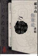 中医名家名师讲稿-郝万山伤寒论讲稿(高清版).pdf