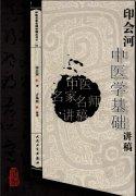 中医名家名师讲稿-印会河中医学基础讲稿(高清版).pdf