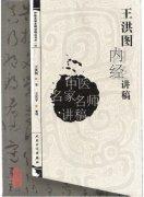 中医名家名师讲稿系列丛书 知名中医经验汇集