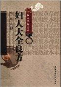 中医非物质文化遗产临床经典读本―妇人大全良方(高清版).pdf