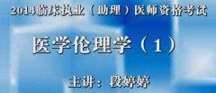 2014年贺银成医学伦理学执业医师考试视频