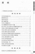 石筱山论骨伤科 近代名老中医经验集.pdf