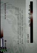 现代名医证治丛书―男科临证指要(高清版).pdf