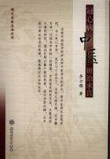 现代名医证治丛书―冠心病中医辨治求真(高清版).pdf