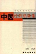 现代名医证治丛书 中医外科经验集(高清版).pdf