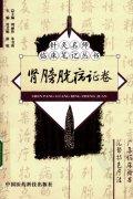 针灸名师临床笔记丛书・肾膀胱病证卷.pdf