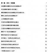 现代临床医学内科进展丛书―感染内科分册(扫描版).pdf