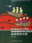 现代临床医学内科进展丛书―血液病学分册(扫描版).pdf