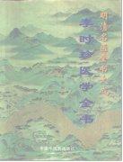 明清名医全书大成(李时珍医学全书.).pdf