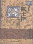 明清名医全书大成(陈士铎医学全书-).pdf