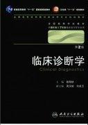 临床诊断学(八年制第2版).PDF
