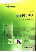基础护理学(第四版).PDF