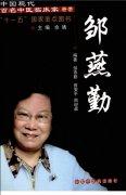 中国现代百名中医临床家丛书—邹燕勤(高清版).pdf