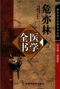 唐宋金元名医全书大成-危亦林医学全书.pdf