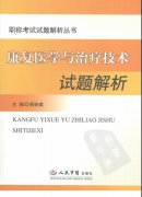康复医学与治疗技术试题解析+燕铁斌主编.pdf