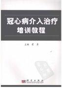冠心病介入治疗培训教程.pdf