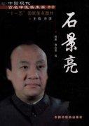 中国现代百名中医临床家丛书—石景亮(高清版).pdf