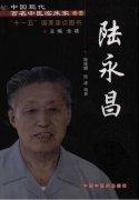中国现代百名中医临床家丛书—陆永昌(高清版).pdf