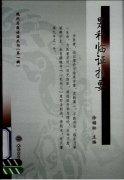 《男科临证指要》徐福松编著,人民卫生出版社 , 2008.pdf