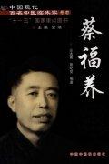 中国现代百名中医临床家丛书—蔡福养(高清版).pdf