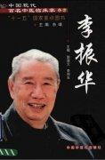中国现代百名中医临床家丛书—李振华.pdf
