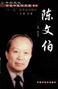 中国现代百名中医临床家丛书—陈文伯(高清版).pdf