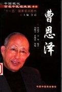 中国现代百名中医临床家丛书—曹恩泽(高清版).pdf