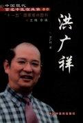 中国现代百名中医临床家丛书—洪广祥(高清版).pdf