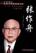 中国现代百名中医临床家丛书—张作舟(高清版).pdf