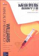 威廉姆斯血液病学手册(第6版)(中文扫描版).pdf
