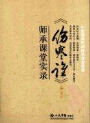 《伤寒论》师承课堂实录【影印版】.pdf
