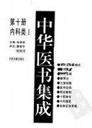 中华医书集成_第10册_内科类_1.pdf