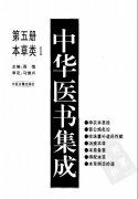 中华医书集成_第5册_本草类_1.pdf