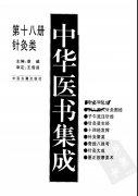 中华医书集成_第18册_针炙类.pdf