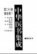 中华医书集成_第28册_综合类_7.pdf