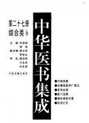 中华医书集成_第27册_综合类_6.pdf