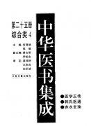 中华医书集成_第25册_综合类_4.pdf
