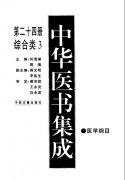 中华医书集成_第24册_综合类_3.pdf