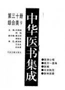 中华医书集成_第30册_综合类_9.pdf