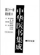 中华医书集成_第31册_综合类_10.pdf