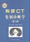 胸部CT鉴别诊断学第二版.pdf