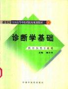 诊断学基础 戴万亨.pdf