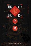 中国百年百名中医临床家丛书―何任.pdf