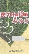 现代肝病诊断与治疗_P277_林小田主编.pdf