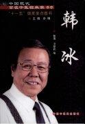 中国现代百名中医临床家丛书―韩冰(高清版).pdf
