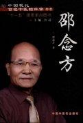 中国现代百名中医临床家丛书―邵念方(高清版).pdf