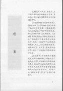 温病条辨集注与新论[清]吴鞠通.pdf