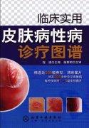 临床实用皮肤病性病诊疗图谱 程波2010.pdf